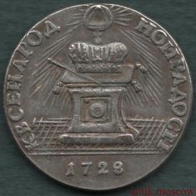 Коронационный жетон Петра 2 от 1728 года