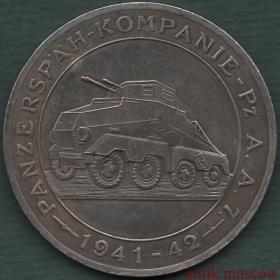 Копия Памятная медаль 7-й бронированной роты 4-й танковой дивизии 1941-1942 гг 3 Рейх