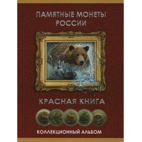 Монеты Красная книга 15 штук с альбомом Копия
