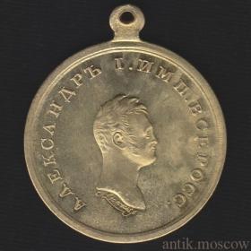 Медаль За отличие при взятии приступом Базарджика 1810 г