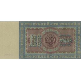 100 рублей катенька