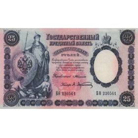 Бона 25 рублей 1899 года - копия с водяными знаками