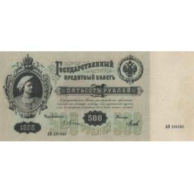 Купюра 500 рублей 1898 года Петенька