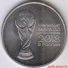 Монета Чемпионат мира по футболу FIFA 2018 25 рублей