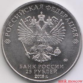 25 рублей ЧМ-2018 FIFA в красивой красной обложке