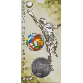 25 рублей ЧМ-2018 FIFA в салатовой обложке