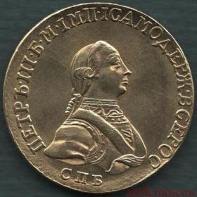 10 рублей (червонец) 1762 года Тип 2