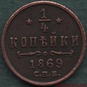 Четверть (1/4) копейки 1869 года