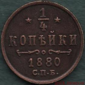 Четверть (1/4) копейки 1880 года СПБ