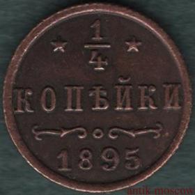 Четверть копейки 1895 года Н2