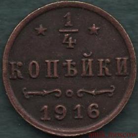Четверть 1/4 копейки 1916 года Николая 2