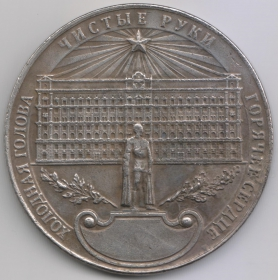 Медаль 70 лет ВЧК НКВД КГБ с главами ведомства