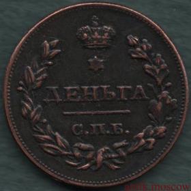 Деньга 1828 года СПБ