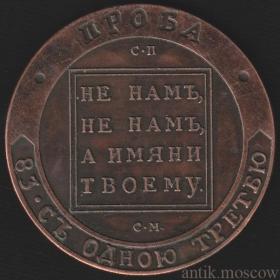 Ефимок 1798 года медь Пробный