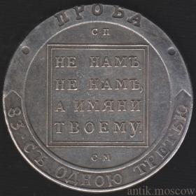 Ефимок 1798 года Пробный СП СМ