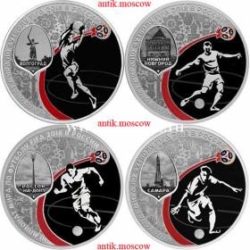 Набор 4 монет из серебра 3 рубля Города Чемпионата FIFA 2018 выпуск 2