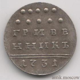 Гривенник (10 копеек) 1731 года