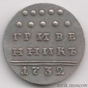 Гривенник 1732 года