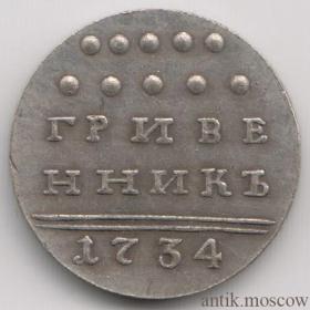 Гривенник 1734 года - копия монеты Анны Ивановны