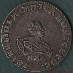 Гривенник 1741 года ММД