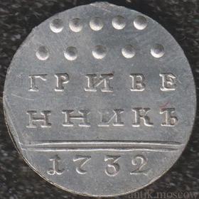 Гривенник 1732 года Аннны Иоанновны
