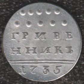 Гривенник 1735 года Аннны Иоанновны
