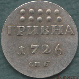 Гривна 1726 года СПБ