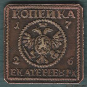 Копейка 1726 года Екатеринбург Квадрат Малая