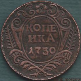 Копейка 1730 года Москва