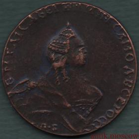 Копейка 1755 года Портрет Елизаветы, малый орел на реверсе