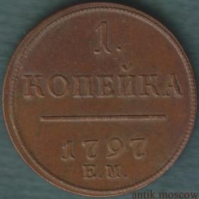 1 копейка 1797 года с вензелем Павла I