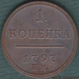 1 копейка 1797 года ЕМ Павел I