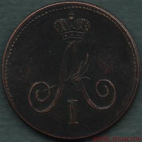 Копейка 1810 года Александр 1