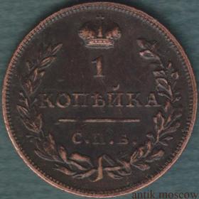 Копейка 1828 года СПБ