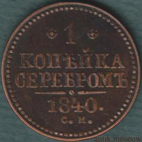 Копейка серебром 1840 года СМ