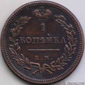 Копейка 1815 года ЕМ