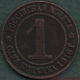 Копейка 1916 года Копия монеты Николая 2