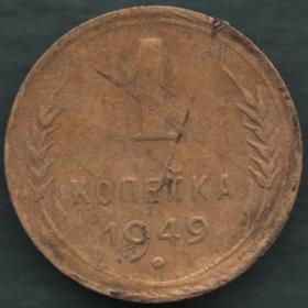 Копейка 1949 года Оригинал
