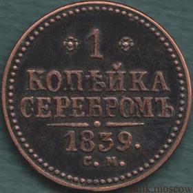 Копейка серебром 1839 года СМ