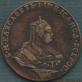 Копейка 1755 года Пробная