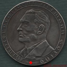 Медаль Герман Геринг - сувенирная копия