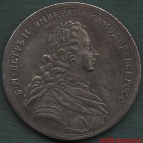 Медаль В память Петра II - копия