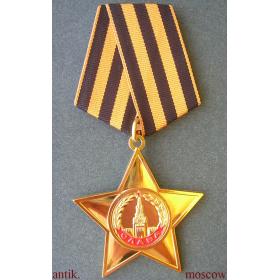 Копия Ордена славы 1 степени на колодке