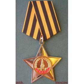 Копия Ордена славы 2 степени СССР