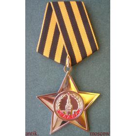 Муляж Ордена славы 3 степени СССР