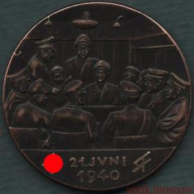 Медаль Капитуляция Франции 21 июня 1940 года - копия
