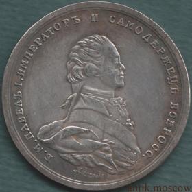Коронационный рубль 1797 года Павел I