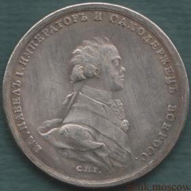 Копия коронационный рубль 1797 года Павла I CMF