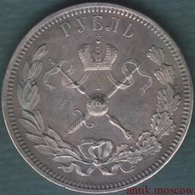Коронационный рубль 1896 года большой размер