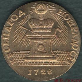Коронационный жетон Петра 2